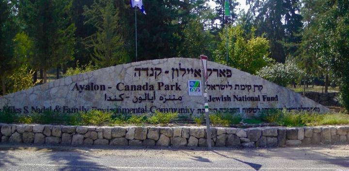 Ayalon - Canada Park, located just outside of Jerusalem was created through the Jewish national fund with donations from Canadians. The old biblical town of Emmaus is in this Israeli national park.